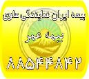 بیمه عمر ایران، بیمه زندگی مان (بیمه ایران نمایندگی علوی)