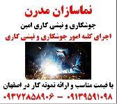 جوشکاری و نبشی کاری امین  09139591098
