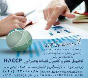 شرکت مشاوره ایزو و اخذ استاندارد HACCP
