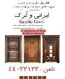 نمایندگی فروش انواع درب های ضدسرقت ایرانی وترک