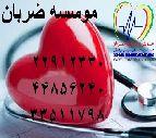 پرستاری و توانبخشی بیمار درمنزل موسسه پرستاری ضربان