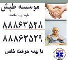 شرکت پرستاری, دفتر پرستاری, موسسه پرستاری, پرستار سالمند, پرستار منزل, خدمات پرستاری در منزل, خدمات پزشکی, پرستار نوزاد, خدمات پرستاری, پرستاربچه, خدمات درمانی