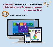 رم افزار مالی اداری پخش وحسابداری و صندوق مكانيزه ،برای کلیه مشاغل وشركتهاو سازمان ها