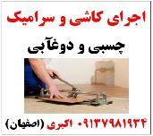 مجری کاشی و سرامیک در اصفهان 09137981934