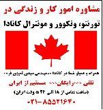 مشاوره در امور کار و زندگی در کانادا   02185521640