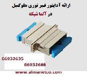 نمایندگی هلوکیبل – آداپتور فیبرنوری SC هلوکیبل-66932635