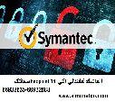 آلما شبکه نمایندگی آنتی ویروس Endpoint 14 سیمانتک-66932635