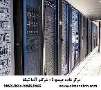 مرکز داده چیست؟ - شرکت آلما شبکه – 66932635