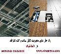 راه حل های مدیریت کابل سقف و کف لگراند (آلما شبکه)--66932635