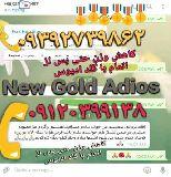 کپسول لاغری گلد آدیوس طلایی اصل و اورجینال New Gold Adios