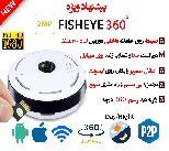 فروش ویژه دوربین های 360 درجه Fishey بدون نقطه کور