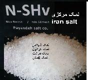 تولید نمک صنعتی با دانه بندی جدید ویژه