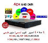 فروش ویژه دی وی آر 4 کانال 2 مگاپیکسل