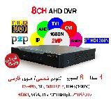 فروش ویژه دی وی آر  8 کانال 2 مگاپیکسل