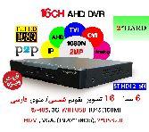 فروش ویژه دی وی آر 16 کانال 2 مگاپیکسل