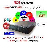 فروش ویژه دی وی آر 4 کانال AHD