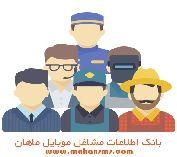 بانک شماره موبایل مشاغل تهران و شهرستانها