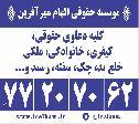 موسسه حقوقی الهام مهرآفرین