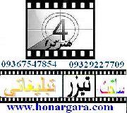 ساخت تیزر و آگهی تجاری و فیلم تبلیغاتی