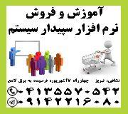 نمایندگی رسمی آموزش و فروش سپیدار همکاران سیستم
