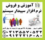 نمایندگی رسمی آموزش و فروش نرم افزار مالی سپیدار