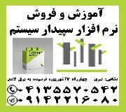 آموزش و فروش نرم افزار سپیدار سیستم