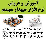نمایندگی رسمی آموزش و فروش نرم افزار حسابداری سپیدار سیستم