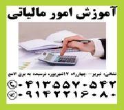 آموزش تنظیم اظهارنامه مالیاتی، ارزش افزوده و تحریر دفاتر قانونی
