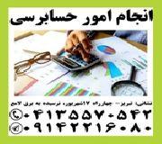 انجام کلیه امور مالی، حسابداری، مالیاتی و اظهارنامه در تبریز