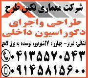 طراحی واجرای دکوراسیون داخلی در تبریز