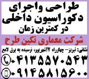 طراحی واجرای دکوراسیون داخلی بوتیک در تبریز
