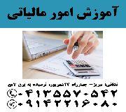 آموزش جامع مباحث اظهارنامه مالیاتی، ارزش افزوده و گزارشات فصلی