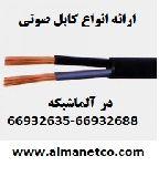 آلما شبکه ارائه دهنده انواع کابل صوتی – www.almanetco.com
