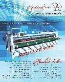 دستگاه قالیشویی اتوماتیک