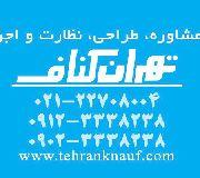 تهران کناف