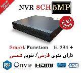 ان وی آر 8 کانال تا 5 مگاپیکسل / +H.264