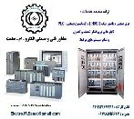خدمات تخصصی اتوماسیون صنعتی و PLC