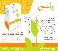 روغن و پماد رباسین (داروی درمان انواع سوختگی)