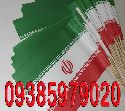 پرچم ایران_ایران پرچم_راهبند_دسته پرچم_پرچم کاغذی