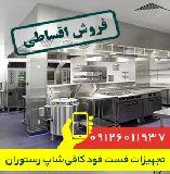 فروش ویژه تجهیزات آشپزخانه صنعتی فست فود