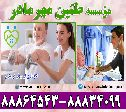 اعزام پرستار بیمار در بیمارستان با تضمین  خدمات