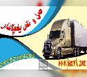 حمل و نقل یخچالداران اردبیل