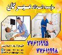 پرستار بیمار در بیمارستان با خدمات ویژه و تضمین