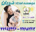 پرستار کودک و نوزاد در منزل با سرویسهای فوف تخصصی و فوق حرفه ای با تضمین