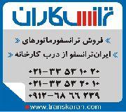 فروش ترانس ایران ترانسفو  - خرید ترانس ایران ترانسفو به تاریخ روز