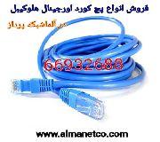 فروش انواع پچ کورد اورجینال هلوکیبل || 02166932635