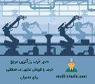 فروش انواع ماشین آلات صنعتی