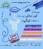 ثبت نام در مدرسه غير دولتي کوشيار درمقطع دبيرستان (دخترانه و پسرانه)